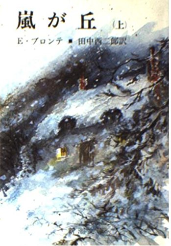 嵐が丘 上巻 (新潮文庫 フ 5-1)の詳細を見る