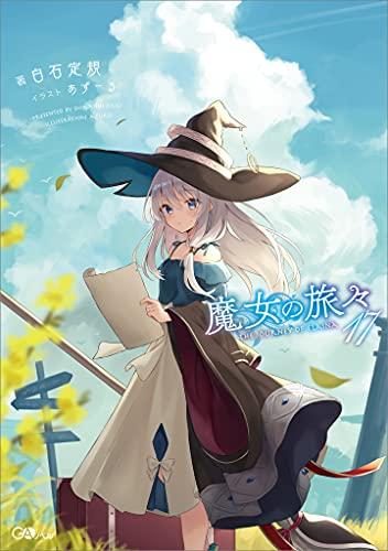 魔女の旅々17 (GAノベル) Kindle版