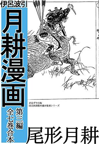 伊呂波引 月耕漫画 第三編: 全七巻合本