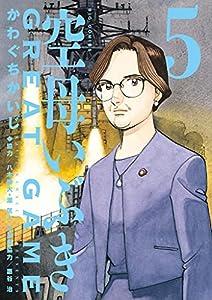 空母いぶきGREAT GAME(5) (ビッグコミックス)