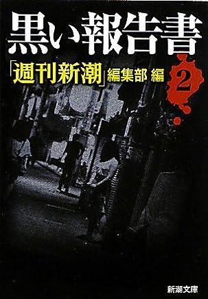 黒い報告書〈2〉 (新潮文庫)