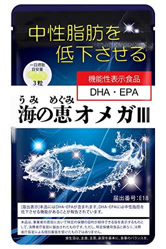 ヨネキチ DHA EPA サプリメント オメガ3 中性脂肪を低下させる 海の恵オメガ3 フィッシュオイル DHAEPA 機能性表示食品 1袋 約1ヶ月分90粒