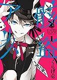 骸盗アリス 1 (IDコミックス ZERO-SUMコミックス)