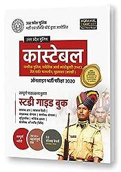 Uttar Pradesh Police Constable Guidebook For 2021 Exam Paperback – 8 September 2020
