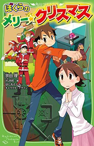 ぼくらのメリー・クリスマス (角川つばさ文庫)