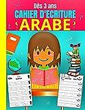 CAHIER D'ECRITURE ARABE Dès 3 ans: J'apprends à lire et écrire l'arabe - L'alphabet Arabe : Cahier d'entraînement à la calligraphie Arabe - Idéal pour ... les francophones - livre d'écriture arabe