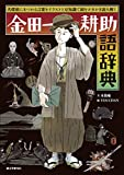金田一耕助語辞典:名探偵にまつわる言葉をイラストと豆知識で頭をかきかき読み解く