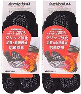 【2足セット】Activital アクティバイタル フットサポーター ブラック S-M 22.5~25.5cm