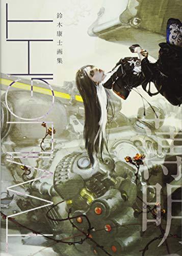 TWILIGHT - Yasushi Suzuki Art Book -