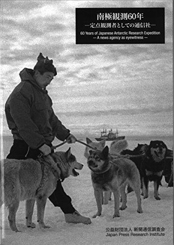 南極観測60年 (定点観測者としての通信社)