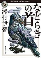 などらきの首 (角川ホラー文庫)