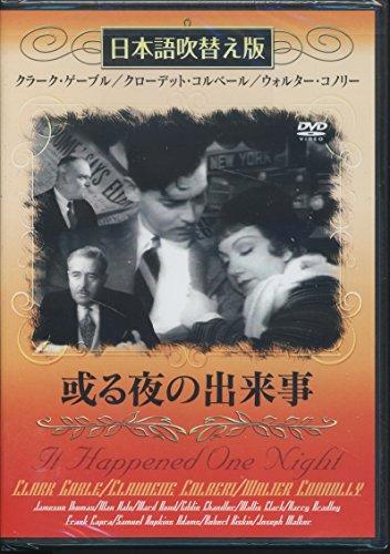 或る夜の出来事(吹替&字幕) [DVD]