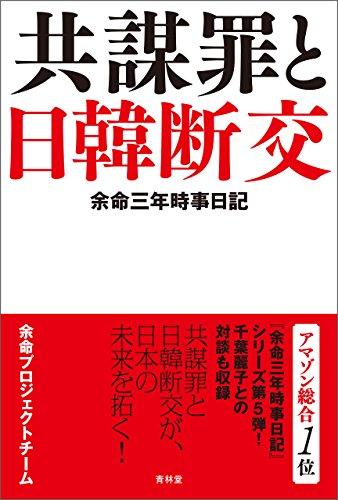 余命三年時事日記 共謀罪と日韓断交 (青林堂ビジュアル)
