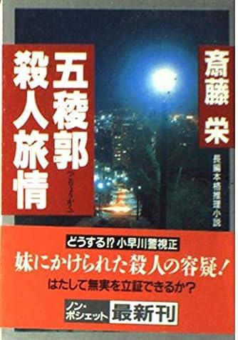 五稜郭殺人旅情 (ノン・ポシェット)