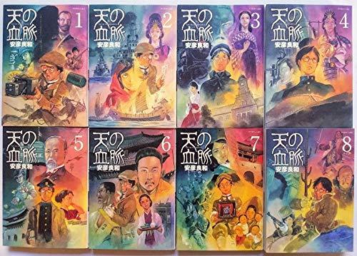 天の血脈 コミック 全8巻 完結セット