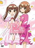 12歳。~ちっちゃなムネのトキメキ~ DVD BOX 1<初回仕様版>[DVD]