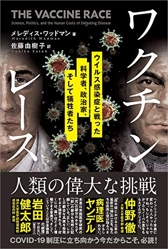 ワクチン・レース〜ウイルス感染症と戦った,科学者,政治家,そして犠牲者たち (PEAK books)