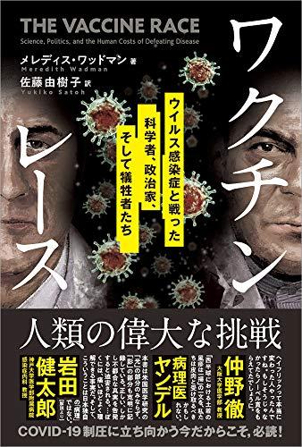 『ワクチン・レース〜ウイルス感染症と戦った科学者、政治家、そして犠牲者たち』
