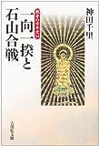 一向一揆と石山合戦 (戦争の日本史 14)