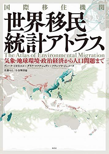 国際移住機関 世界移民統計アトラス:気象・地球環境・政治経済から人口問題まで