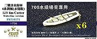 1/700 日本海軍 6mカッター (WLモデル)
