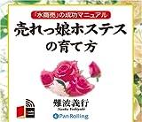 [オーディオブックCD] 売れっ娘ホステスの育て方 (<CD>)