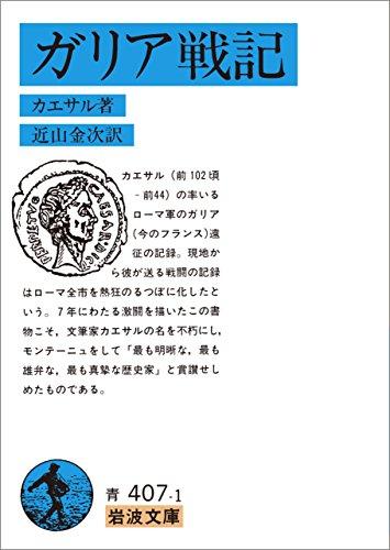 ガリア戦記 (岩波文庫)