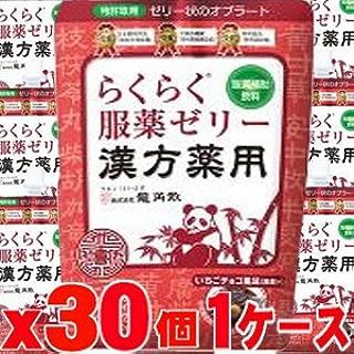 【30個】 らくらく服薬ゼリー 漢方薬用(いちごチョコ風味)200gx30個(1ケース) 4987240601388