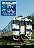キハ47形 JR指宿枕崎線 枕崎~鹿児島中央  [DVD]