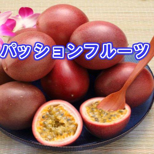 沖縄県産パッションフルーツ 1kg(バラ)