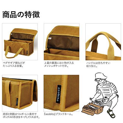 asobito(アソビト)『ツールボックスSサイズ』