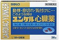 【第2類医薬品】ユンケル心臓薬 36錠