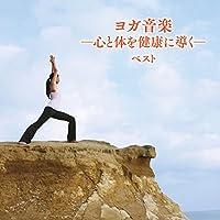 ヨガ音楽 -心と体を健康に導く- ベスト キング・ベスト・セレクト・ライブラリー2017