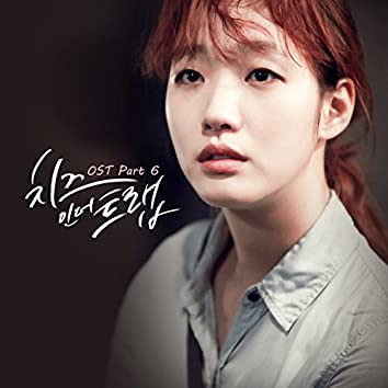 Cheese in the Trap (Original Tv Soundtrack) Part 6