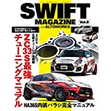 SWIFT MAGAZINE with アルトワークス  Vol .8 (ニューズムック)