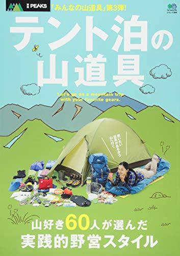 別冊PEAKS テント泊の山道具 (エイムック 2806 別冊PEAKS)