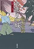 火走りの城ー口入屋用心棒(17) (双葉文庫)