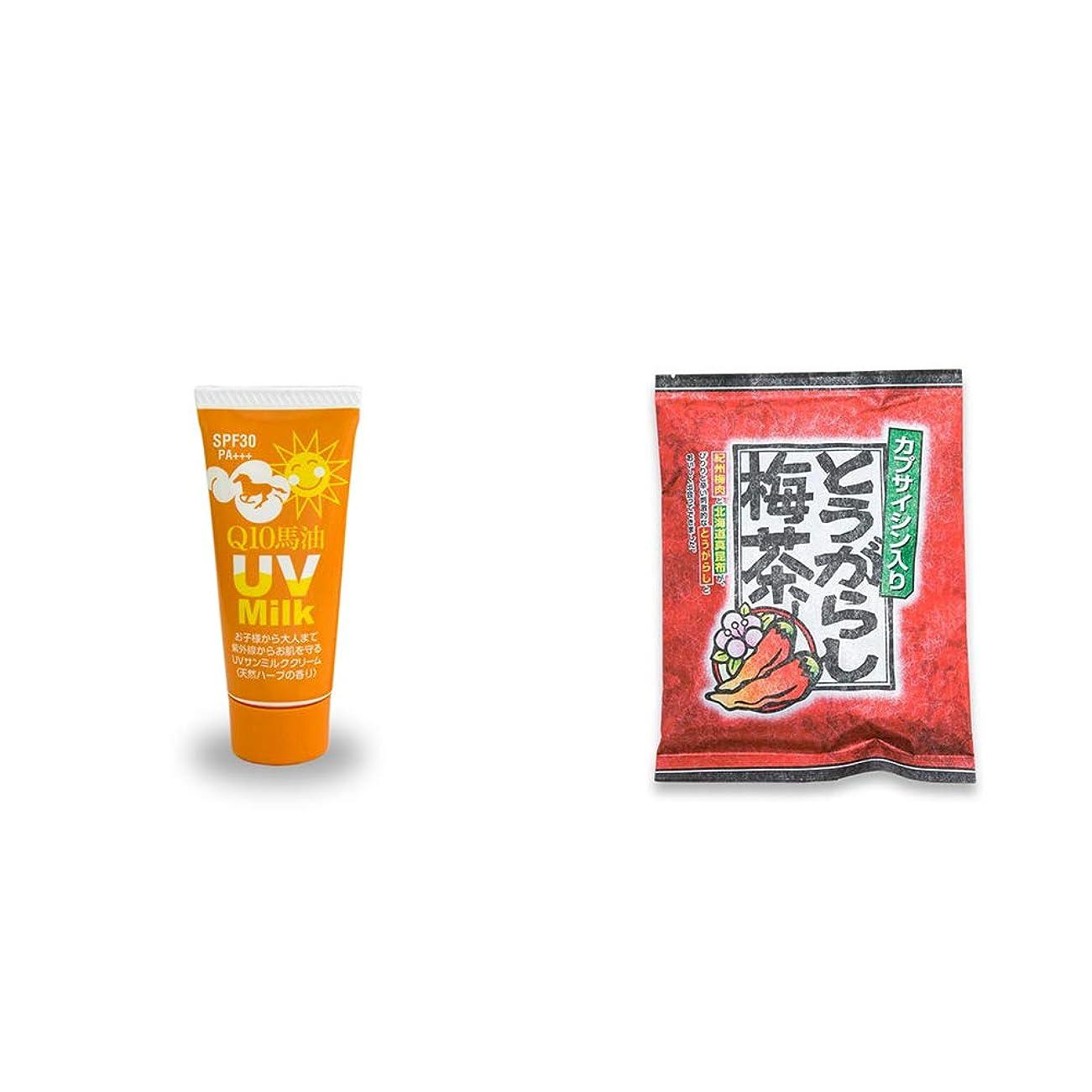 [2点セット] 炭黒泉 Q10馬油 UVサンミルク[天然ハーブ](40g)?とうがらし梅茶(24袋)