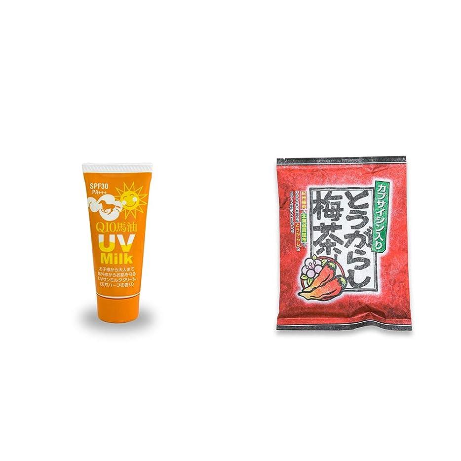 ユーザー過言継続中[2点セット] 炭黒泉 Q10馬油 UVサンミルク[天然ハーブ](40g)?とうがらし梅茶(24袋)