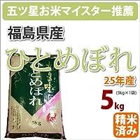 戸塚正商店 新米 福島県産「ひとめぼれ」5kg 1年産