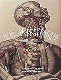 世界の人体解剖図集-美しく不可思議な人体解剖学の芸術-