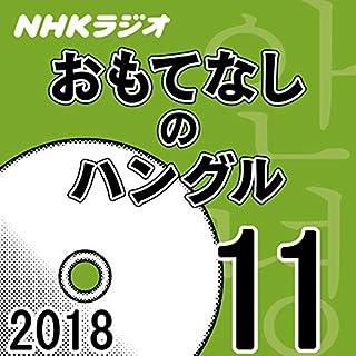 『NHK おもてなしのハングル 2018年11月号』のカバーアート