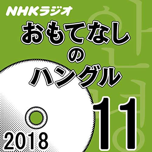 NHK おもてなしのハングル 2018年11月号                   著者:                                                                                                                                 長友英子                               ナレーター:                                                                                                                                 長友英子/崔鶴山/李忠均                      再生時間: 1 時間  14 分     レビューはまだありません。     総合評価 0.0