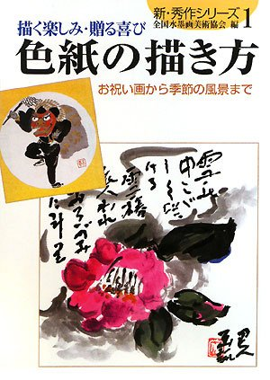 Shikishi no egakikata : Egaku tanoshimi okuru yorokobi : Oiwaiga kara kisetsu no fūkei made.