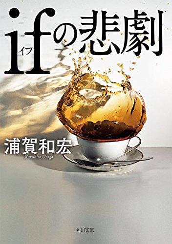 ifの悲劇 (角川文庫)