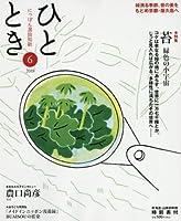 ひととき2018年6月号【特集】苔~緑色の小宇宙~
