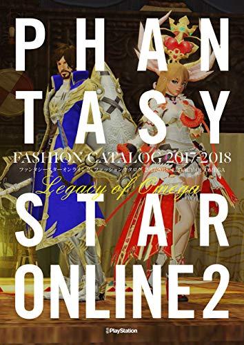 ファンタシースターオンライン2 ファッションカタログ2017-2018 LEGACY OF OMEGA【アクセスコード付き】 (電撃の攻略本)