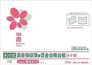 日本法令 給与C‐2/タック式源泉徴収簿兼賃金台帳台紙