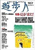 遊歩人 2003年7月号: 特集・夏が来た!