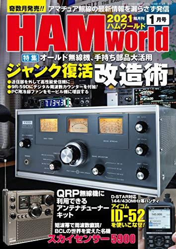 HAM world (ハムワールド) 2021年 01月号 [雑誌]